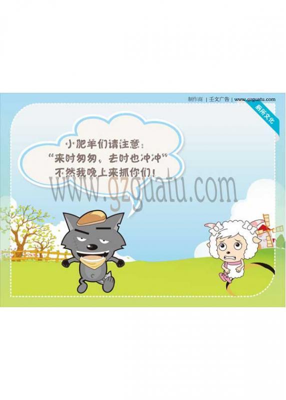 幼儿园厕所文化标语_厕所文化喜洋洋灰太狼版1