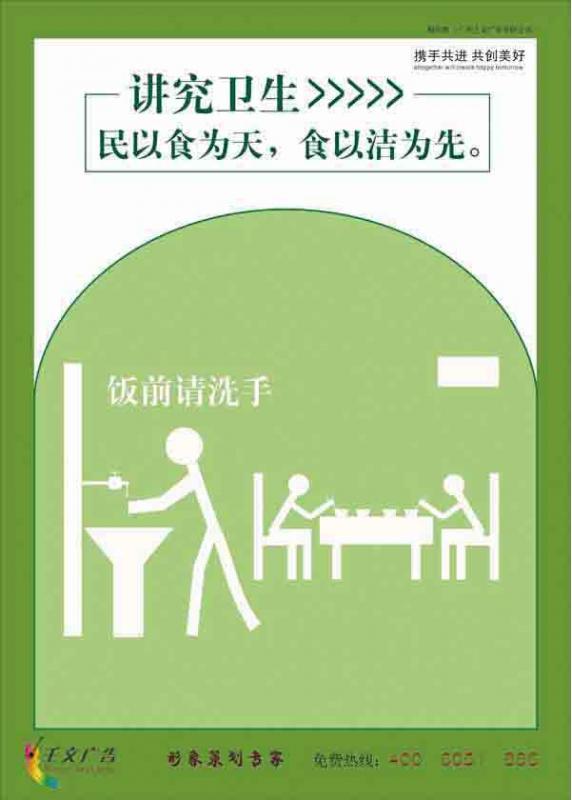 学校食堂卫生安全管理制度