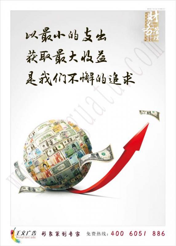 公司企业财务室宣传海报