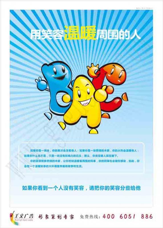 企业文化宣传挂图_用笑容温暖周围的人