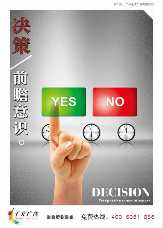企业管理标语  决策 前瞻意识
