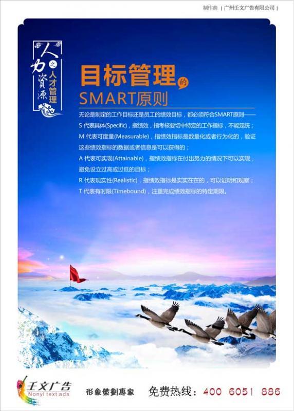 人力资源部宣传标语  目标管理的SMART原则