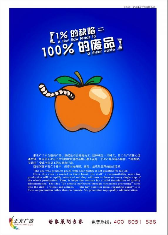 企业生产管理标语_1%的缺陷=100%的废品