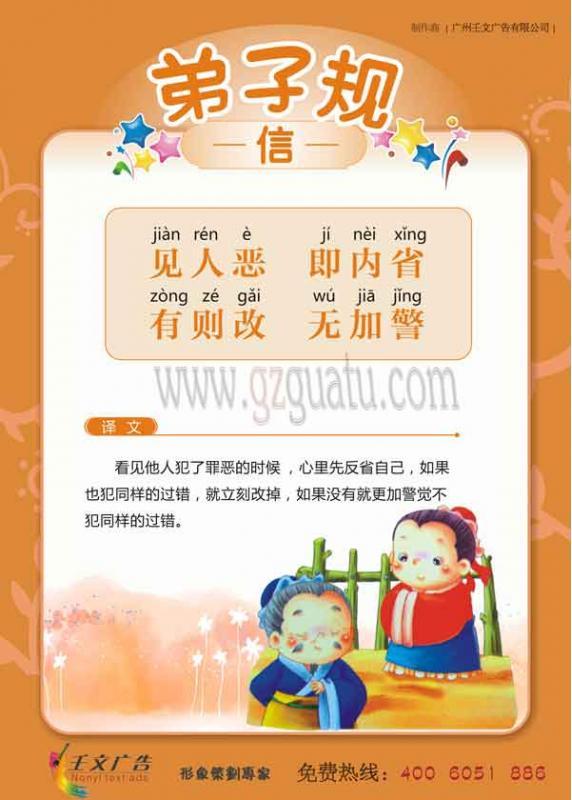 学校经典国学弟子规文化标语宣传展板挂图