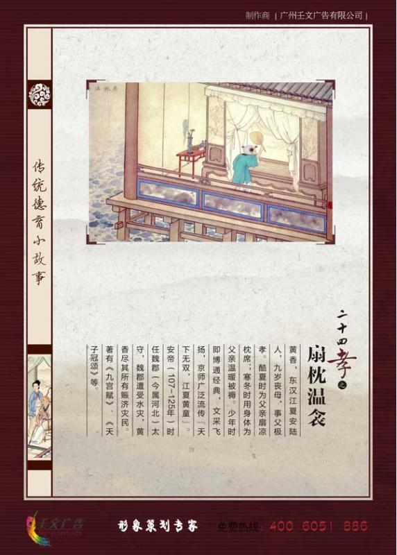 国学文化经典 二十四孝