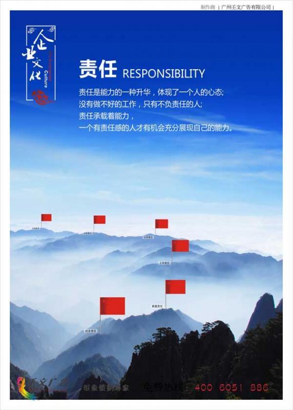 公司文化标语图片  责任