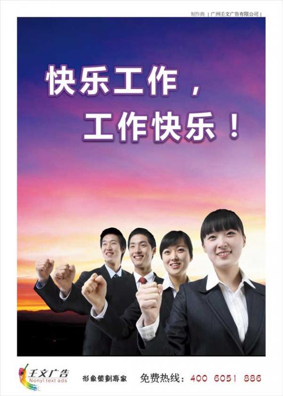 企业爱岗敬业宣传标语  快乐工作-工作快乐