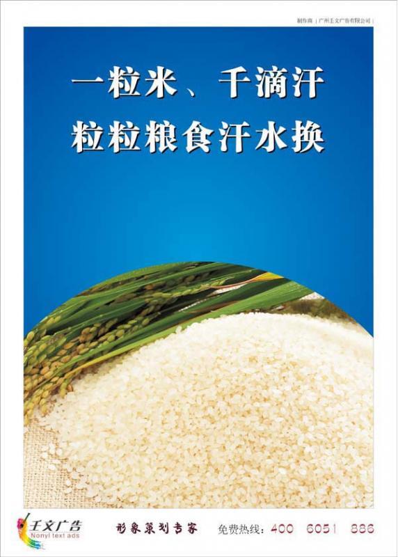 食堂布置挂画  一粒米,千滴汗,粒粒粮食汗水换