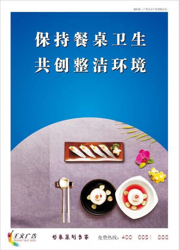 饭堂卫生宣传 标语  保持餐桌卫生,共创整洁环境
