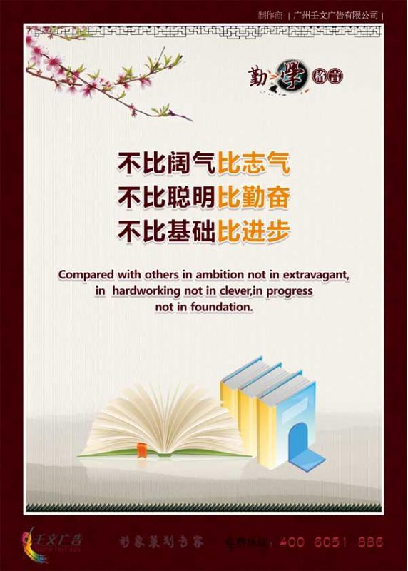 激励学习的标语_比志气、比勤奋、比进步