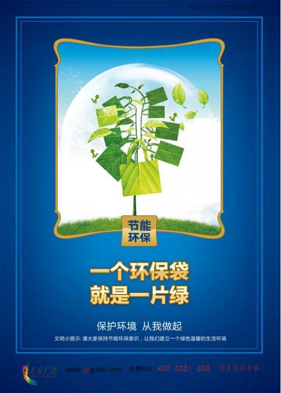 精美的节能环保标语宣传海报
