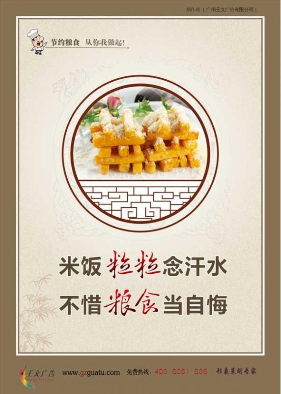 反弹节约宣传挂图  米饭粒粒念汗水-不惜粮食当自悔