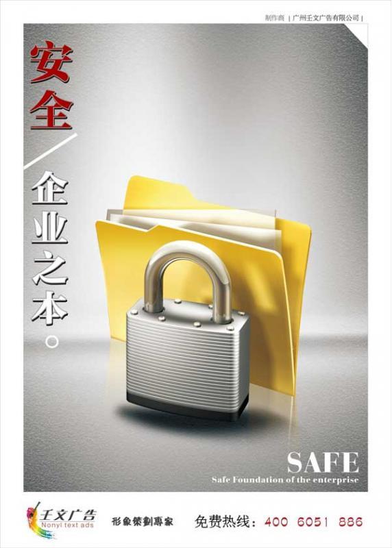 工厂生产安全标语_安全-企业之本