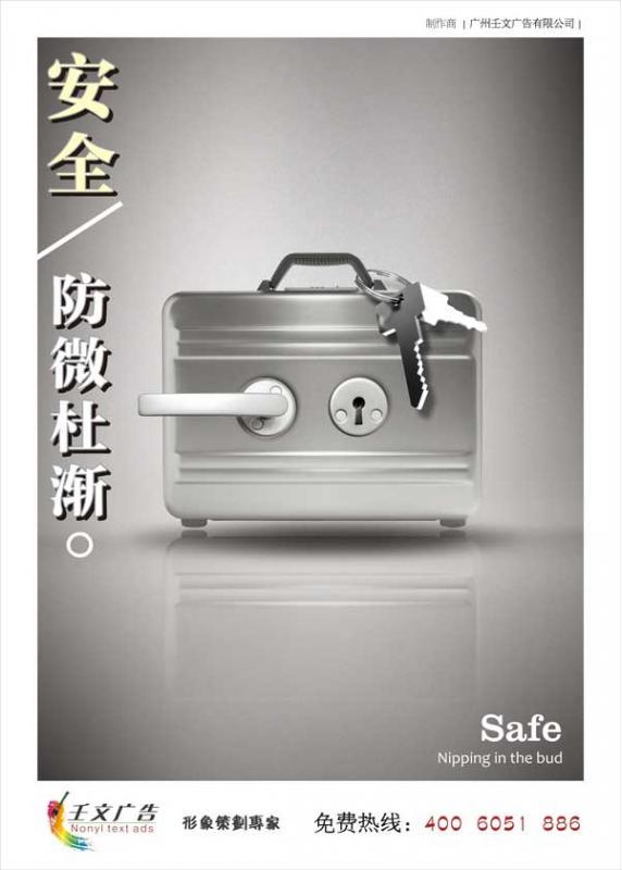 生产安全宣传标语_安全-防微杜渐
