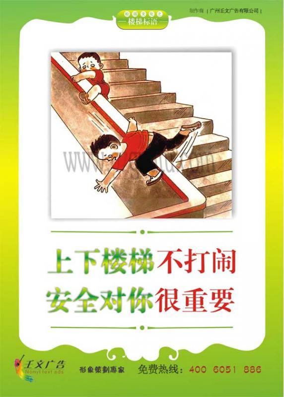 学校安全楼梯走廊宣传标语展板挂图
