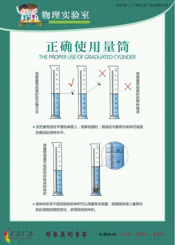 物理实验室宣传标语_弹簧测力计的使用方法