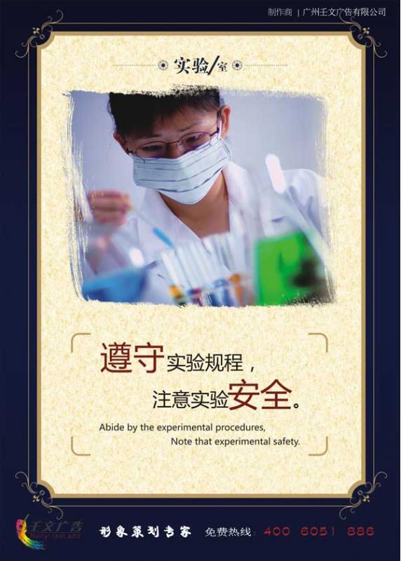 科学实验室标语  遵守实验规程,注意实验安全