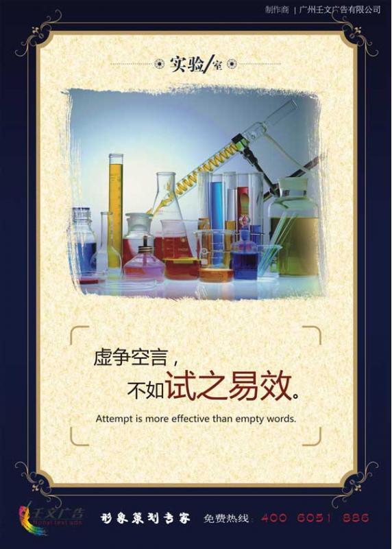 学校化学实验室管理规章制度
