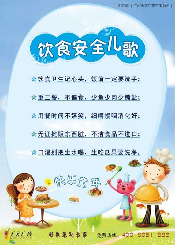 加强学校安全管理  饮食安全儿歌