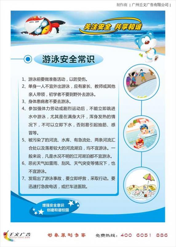 小学生校园安全教育  游泳安全常识