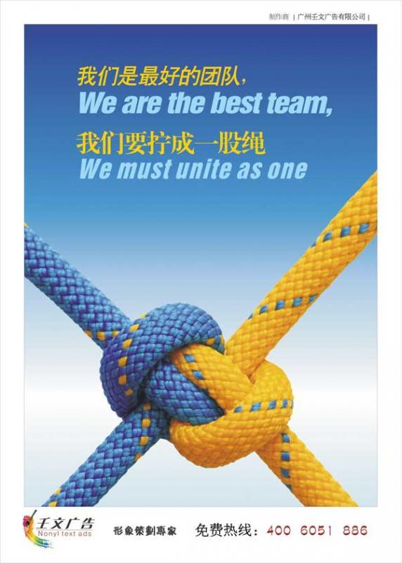 团队精神标语  团队精神挂图 我们是最好的团队,我们要拧成一股绳