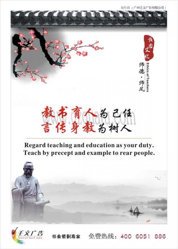 教学理念宣传画
