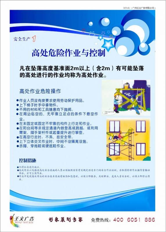 企业安全生产标语_安全生产1-高处危险作业与控制