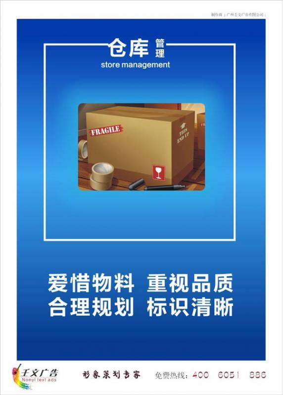 品质质量管理标语_爱惜物料,重视品质;合理规划,标识清晰