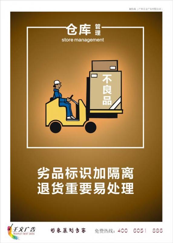 质量管理口号_劣品标识加隔离 退货重要易处理