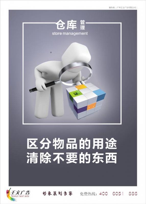 仓库分类管理标语_区分物品的用途 清除不要的东西