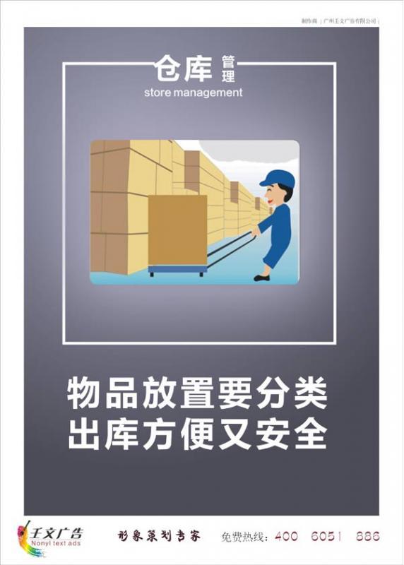 仓库宣传标语_物品放置要分类 出库方便又安全