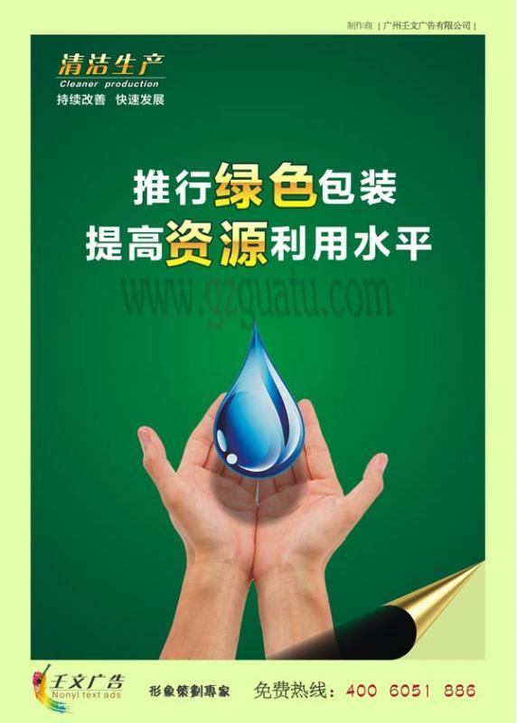 清洁生产标语  推行绿色包装,提高资源利用水平