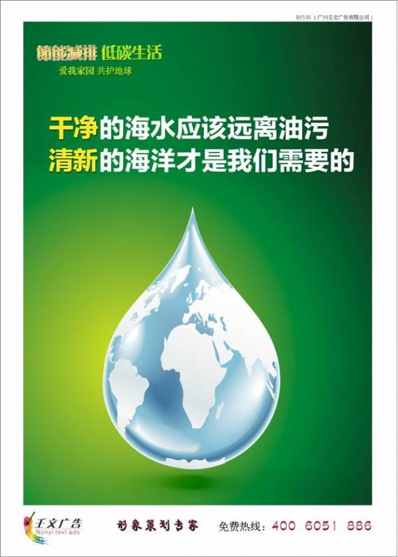 节能减排宣传标语_干净的海水应该远离油污,清澈的海洋才是我们需要的