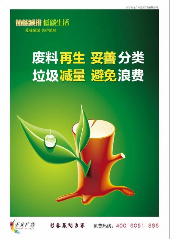 节能环保标语_ 废料再生,妥善分类,垃圾减量,避免浪费