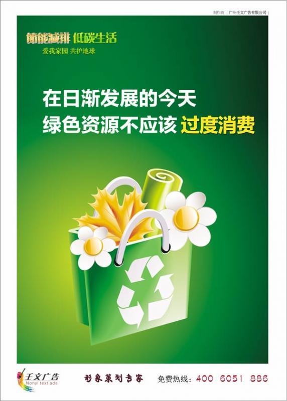 节能环保宣传口号_在日渐发展的今天,资源不应该被过度消费