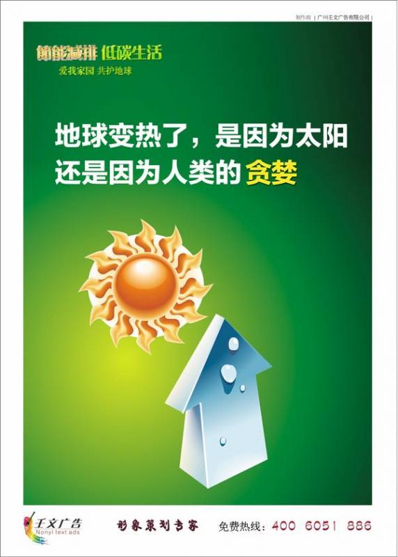 低碳环保宣传标语_地球变热了,是因为太阳,还是因为人类的贪婪