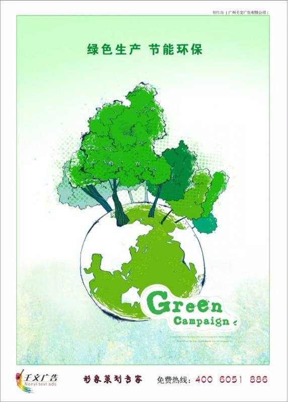 ISO14000宣传标语_绿色生产,节能环保