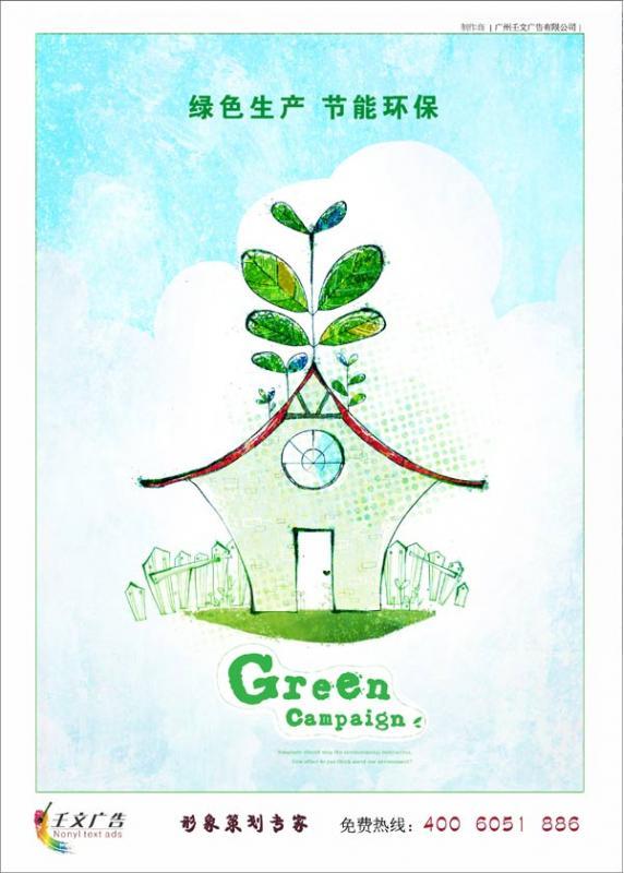 节能环保图片_绿色生产,节能环保