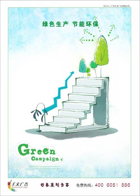 ISO14000宣传图片_绿色生产,节能环保