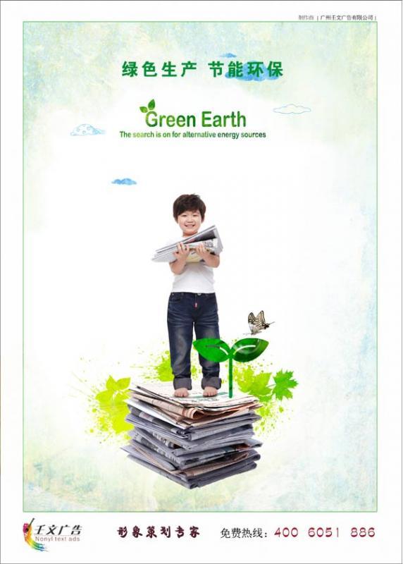 企业ISO14000环保标语_绿色生产,节能环保