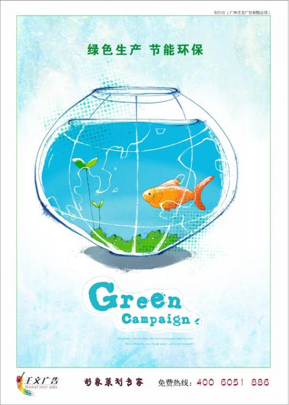 ISO14000环保宣传画_绿色生产,节能环保