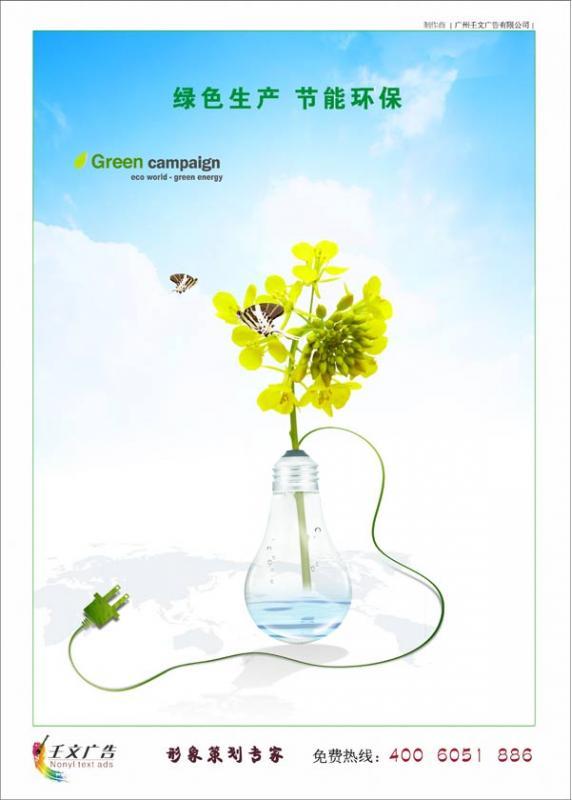 企业ISO14000宣传图片_绿色生产,节能环保