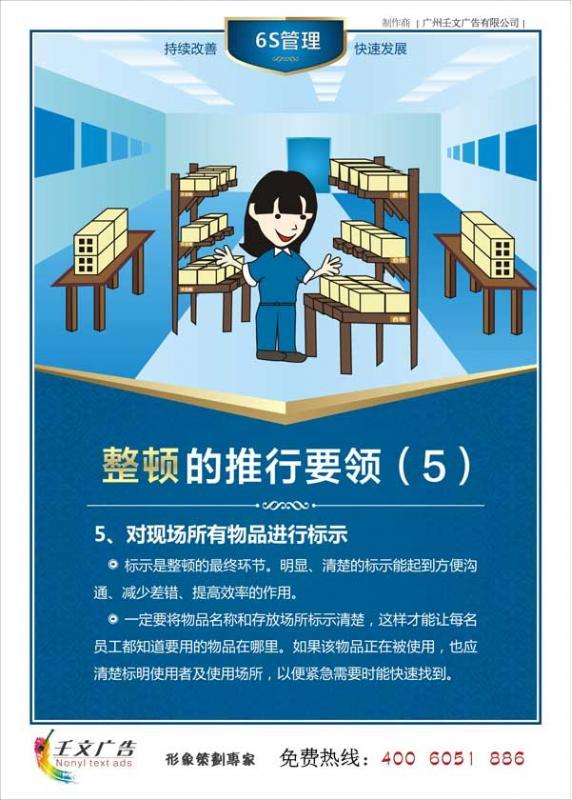 工厂管理宣传标语_整顿的推行要领(5)