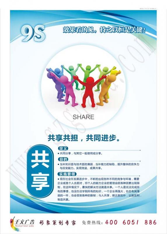 工厂9s宣传标语  共享-共享共担,共同进步