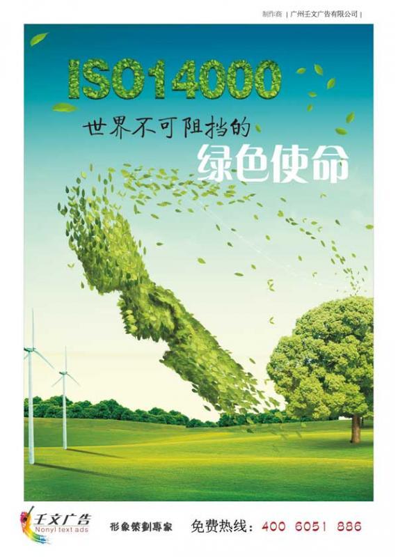 工厂节约标语 节能环保宣传挂图