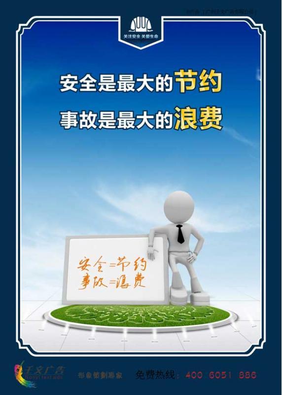 安全生产标语_安全是最大的节约-事故时最大的浪费