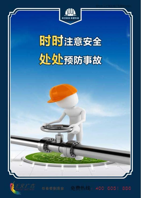 安全生产标语_时时注意安全-处处预防事故