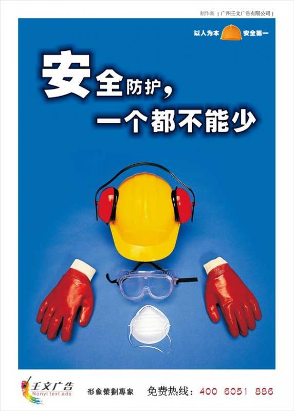 安全生产标语_安全防护,一个都不能少