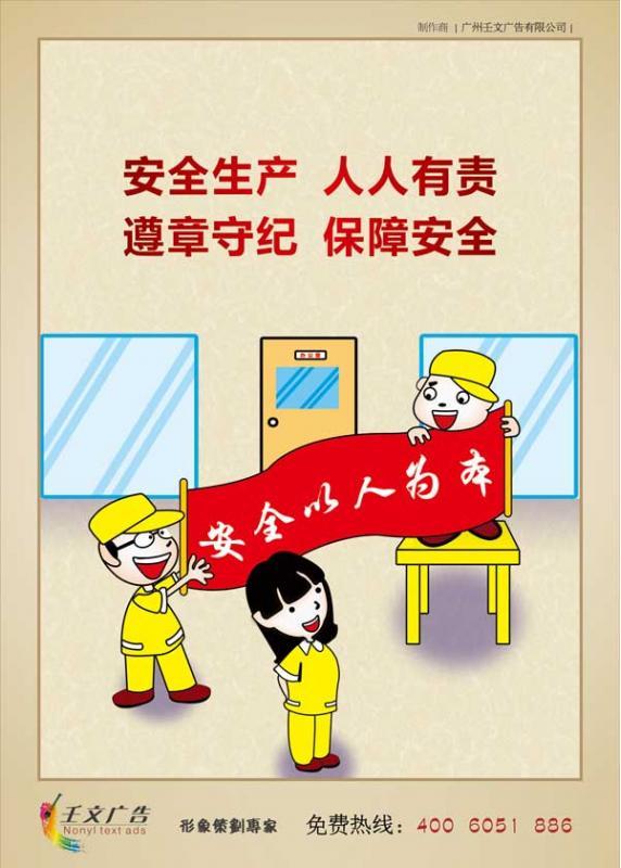 消防安全管理制度_工厂车间安全生产标语挂图案例