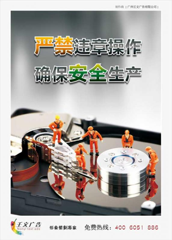 安全生产警示标语_严禁违章操作,确保安全生产